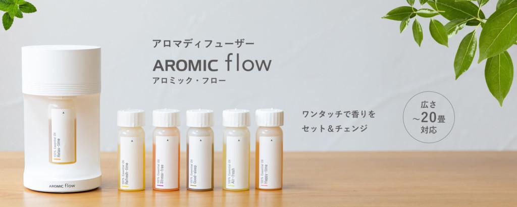 アロミックフロー(AROMIC flow)とは?