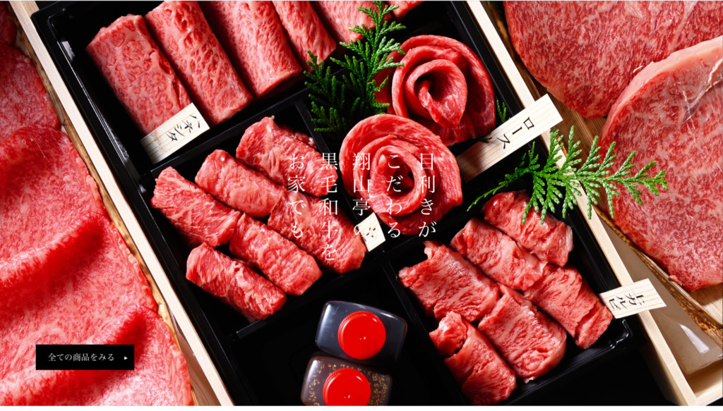A5黒毛和牛が月3,240円〜翔山亭のお肉定期便(サブスクリプション)
