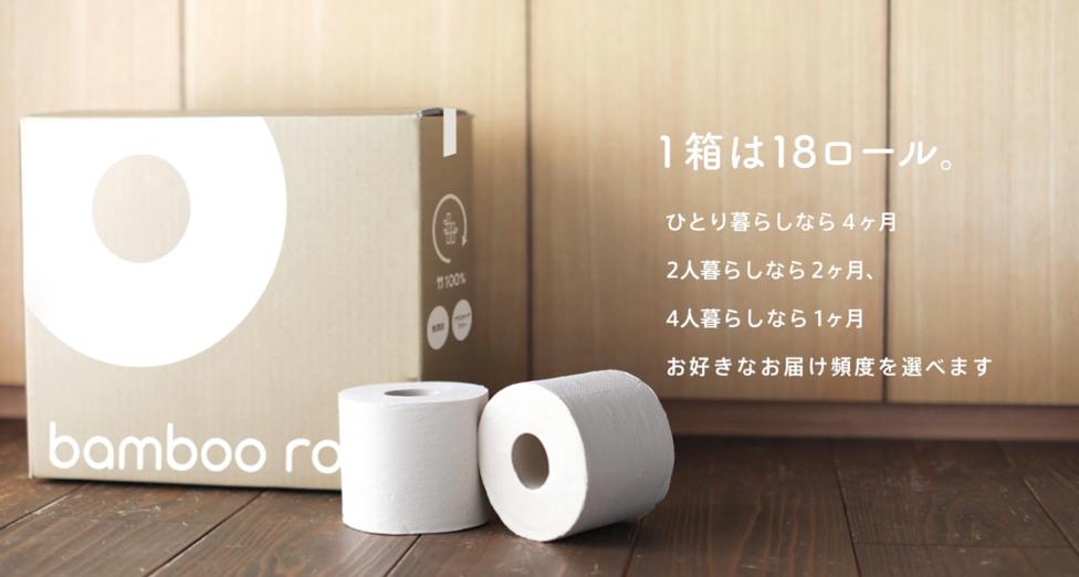 「bamboo roll(バンブーロール)」のサブスク