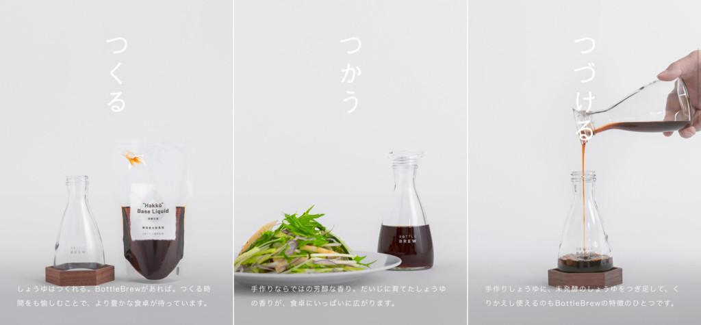 ④手作り醤油の調味料サブスクなら「ボトルブリュー(BottleBrew)」