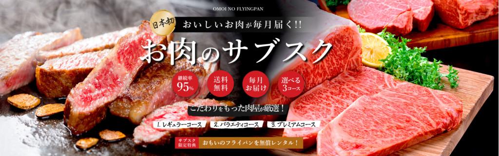 ①日本初!フライパンを無償でレンタルできる「お肉のサブスク(定期便)」