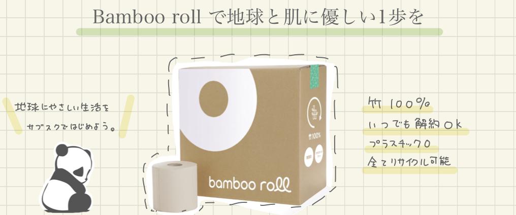 「bamboo roll(バンブーロール)」で地球に優しいトイレットペーパーのサブスクリプションを始めよう!