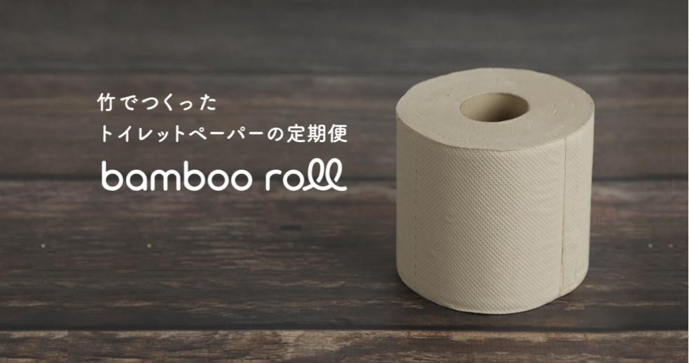 竹で作ったトイレットペーパーのサブスク「bamboo roll(バンブーロール)」とは?