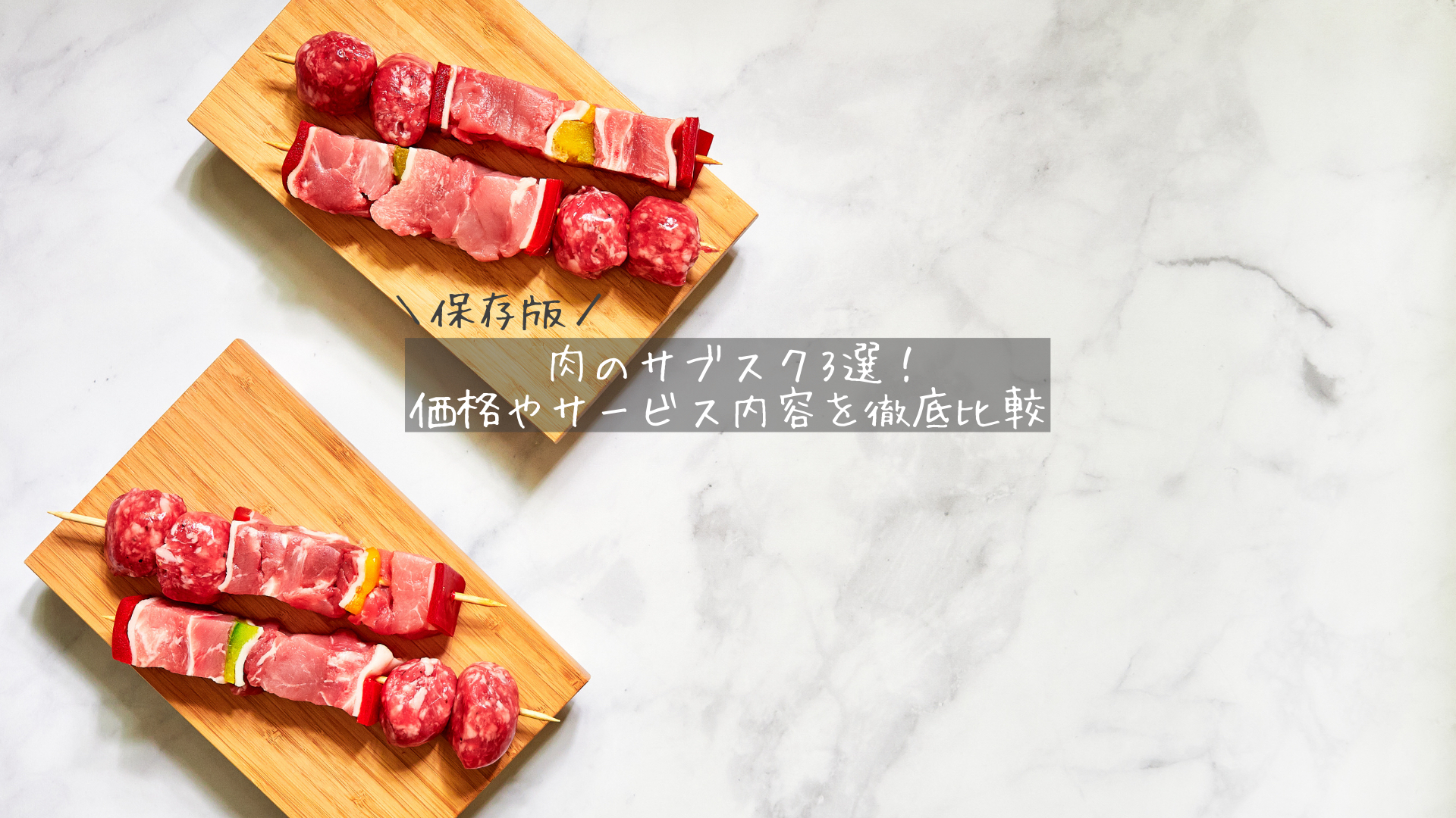 肉のサブスク3選!価格やサービス内容を徹底比較