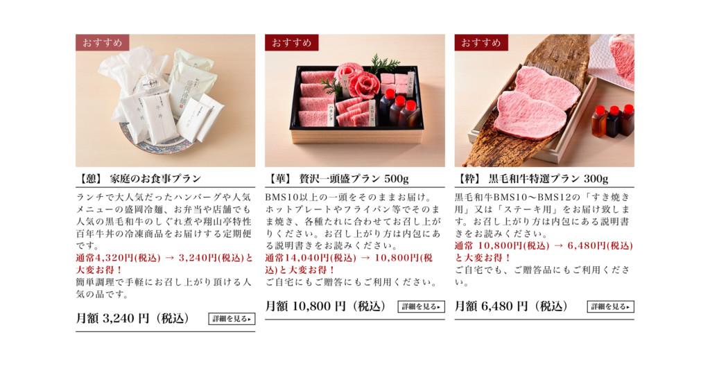 翔山亭のお肉定期便(サブスクリプション)のプランと価格