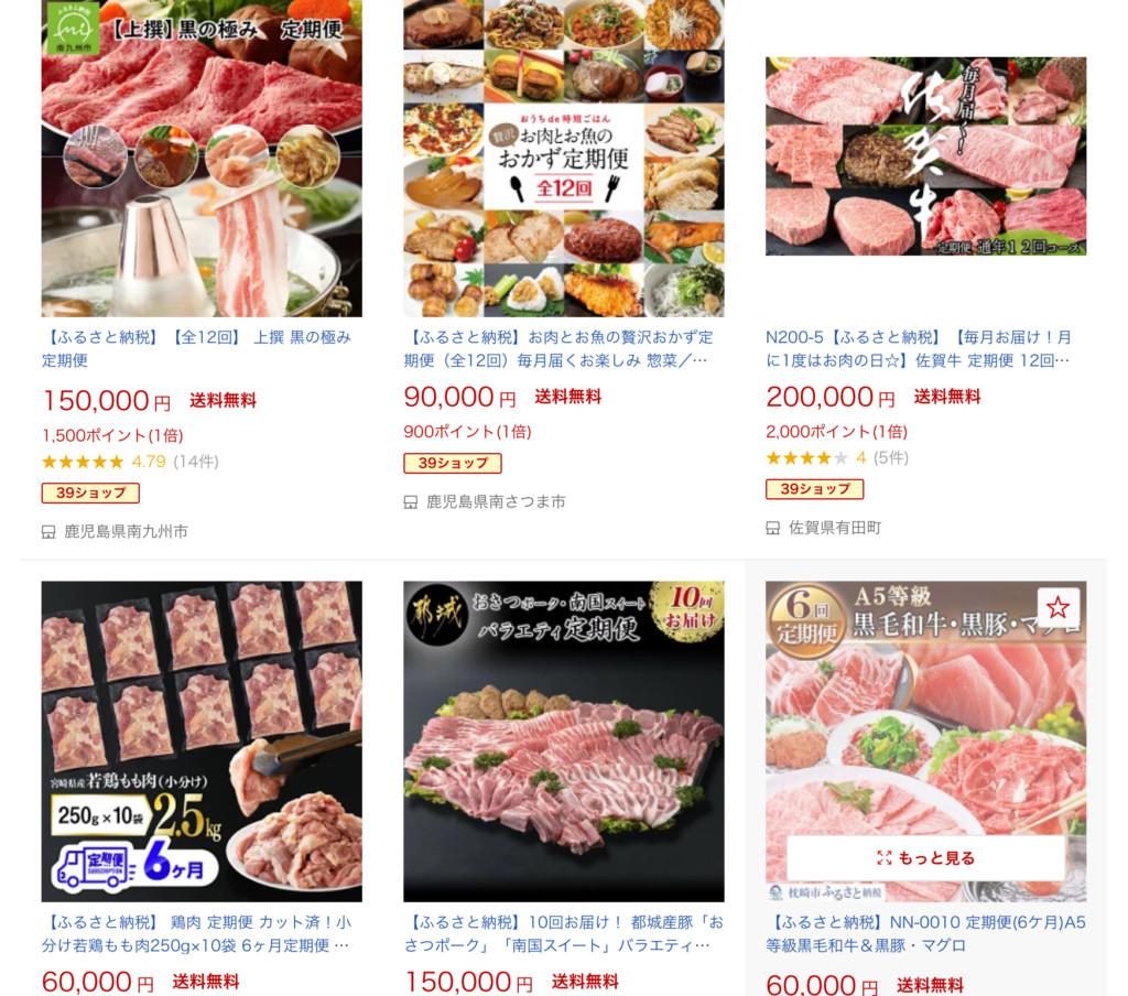 【楽天市場】お肉のふるさと納税定期便のプラン