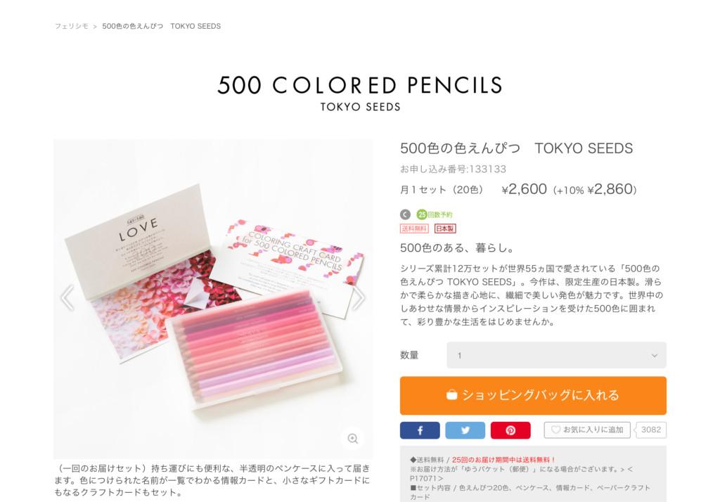 500色の色えんぴつが有名!