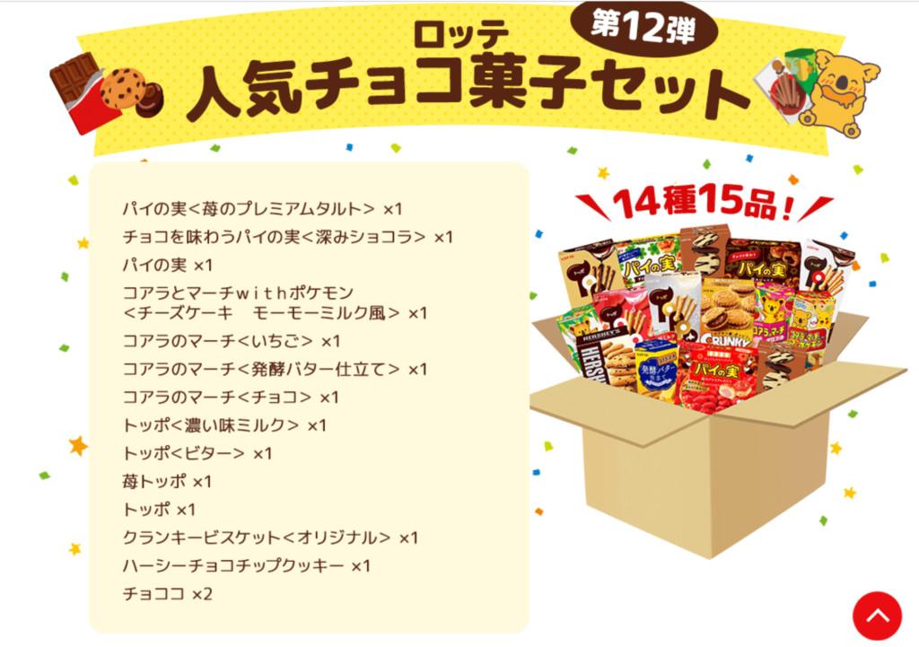 ④チョコ好きならこれ!ロッテ人気チョコお菓子セットサブスク