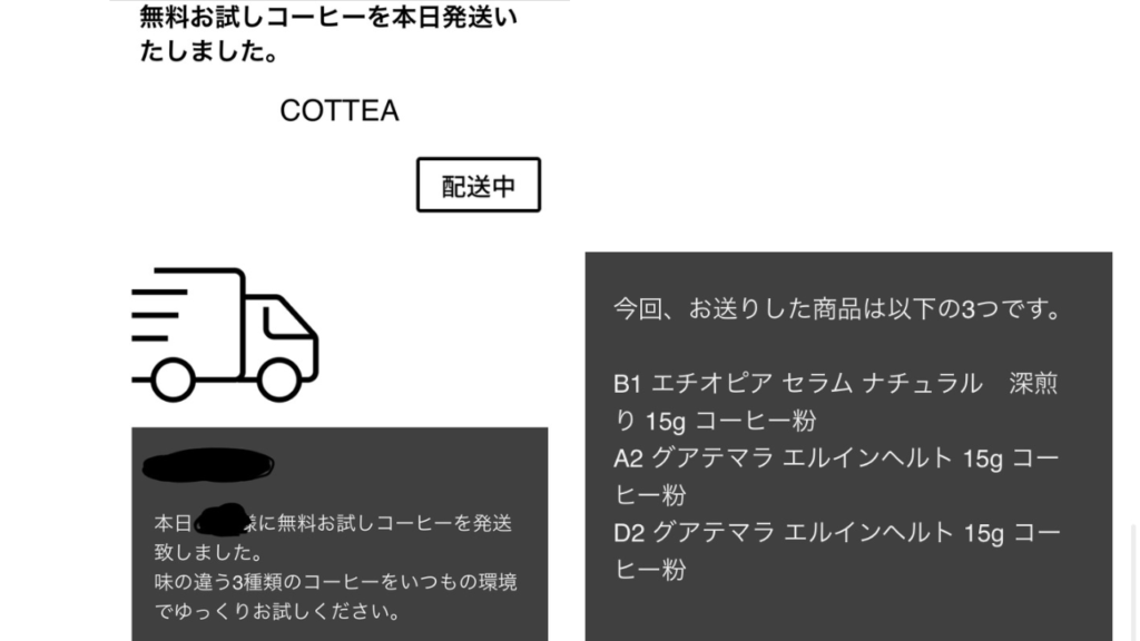 TAILORED CAFE定期便のお申し込み方法