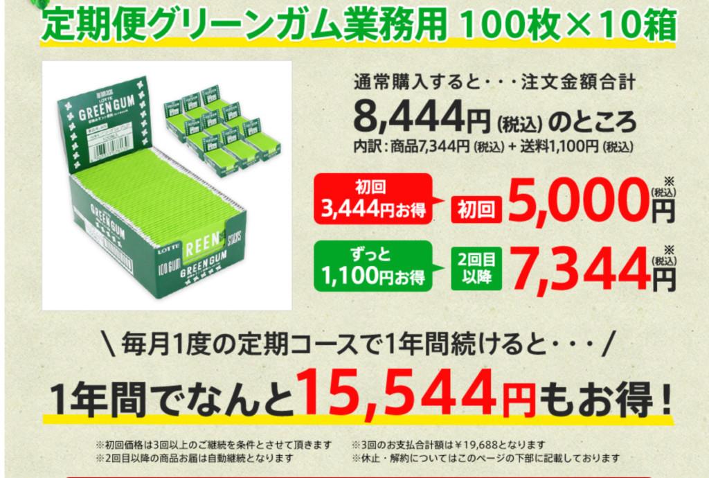 「グリーンガム業務用(100枚入り×10箱セット)」の価格