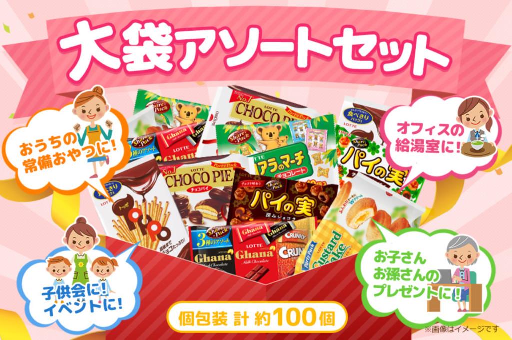 ⑤チョコ好きさん以外も楽しめる!「ロッテ大袋アソートセット」