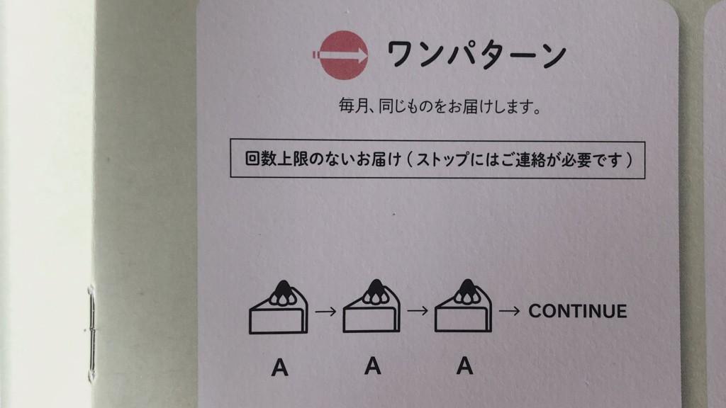 フェリシモ定期便の注文方法