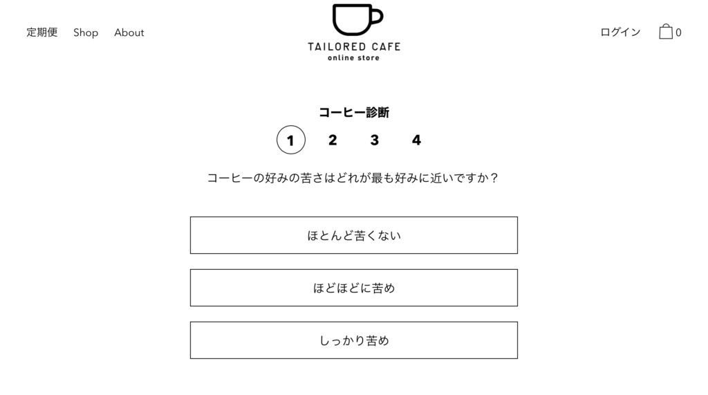 TAILORED CAFEのコーヒー診断