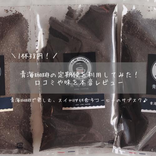 青海珈琲の定期便を利用してみた!口コミや味を本音レビュー