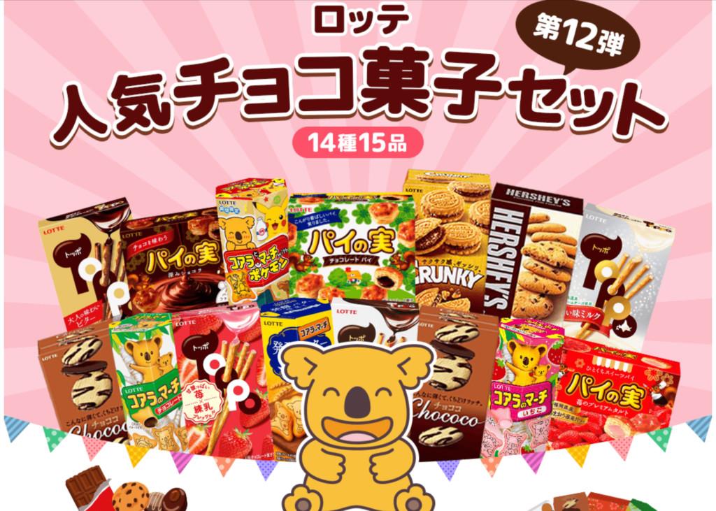 ④サブスクじゃないけどチョコ好きさんにおすすめ!「ロッテ人気チョコお菓子セット」