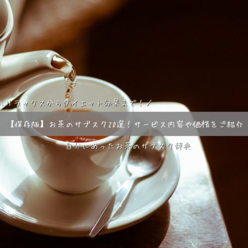 【保存版】お茶のサブスク20選!サービス内容や価格をご紹介