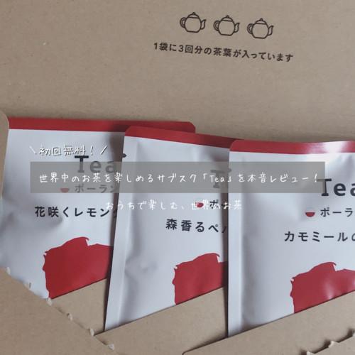 世界中のお茶を楽しめるサブスク「Tea」を本音レビュー!