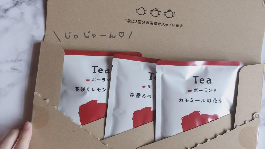 世界中のお茶を楽しめるサブスク「Tea」が届いたよ!気になるお味も本音レビュー