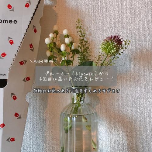 ブルーミー(bloomee)から4回目に届いたお花をレビュー!