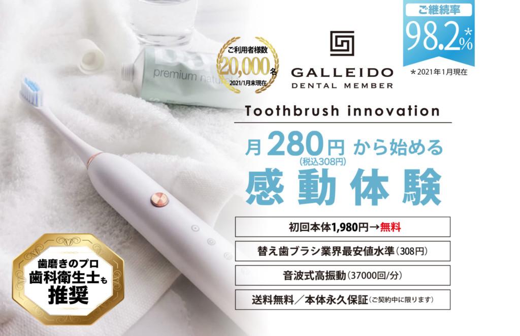 ①電動歯ブラシのサブスクならこれ!「ガレイドデンタルメンバー(GALLEIDO DENTAL MEMBER)」