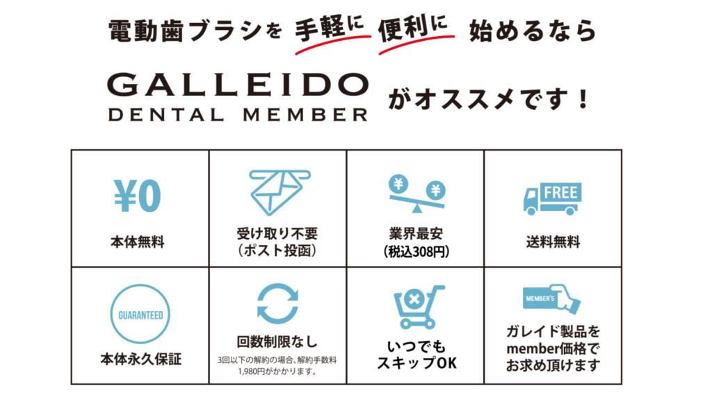 「ガレイドデンタルメンバー(GALLEIDO DENTAL MEMBER)」のメリットとデメリット