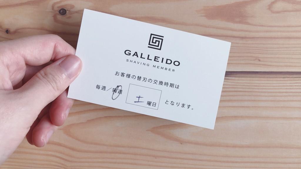 カミソリのサブスク「Galleido Shaving Member(ガレイドシェービングメンバー)」の交換時期が書かれた名刺