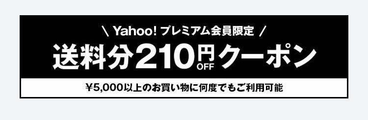 Yahoo!ショッピング内のZOZOタウンでお得にお買い物できる