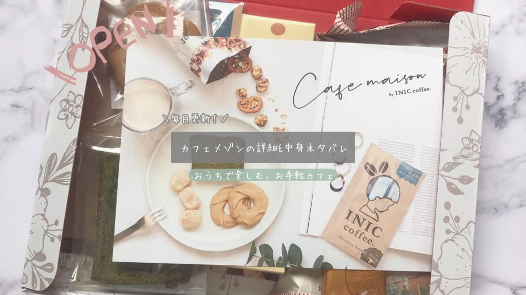 【3ヶ月継続中】カフェメゾンの詳細&中身ネタバレ