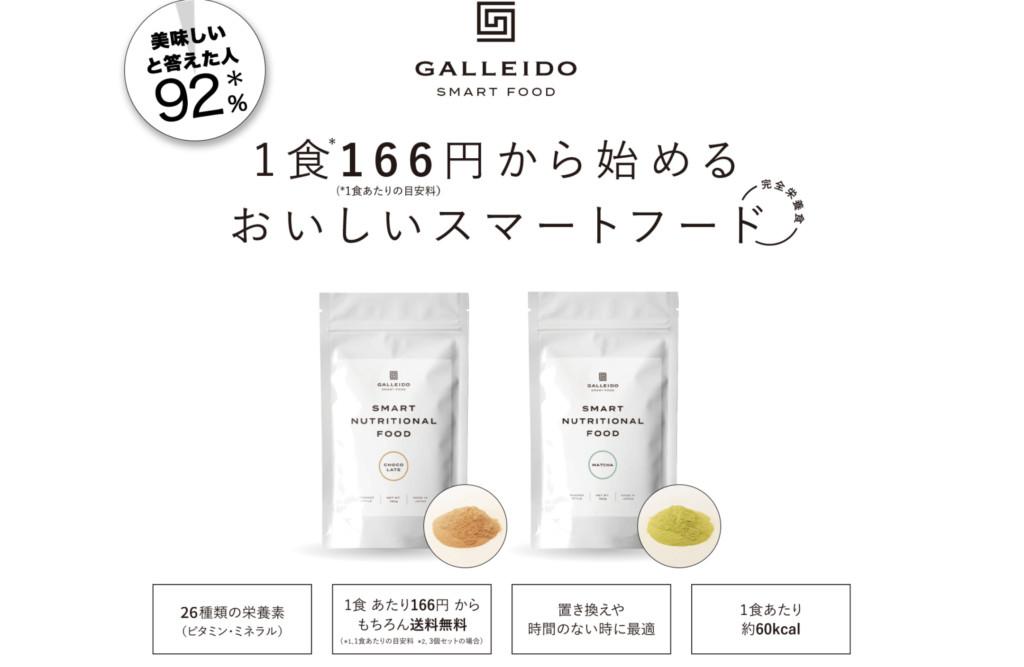 ⑥完全栄養食のサブスクなら「GALLEIDO SMART FOOD」