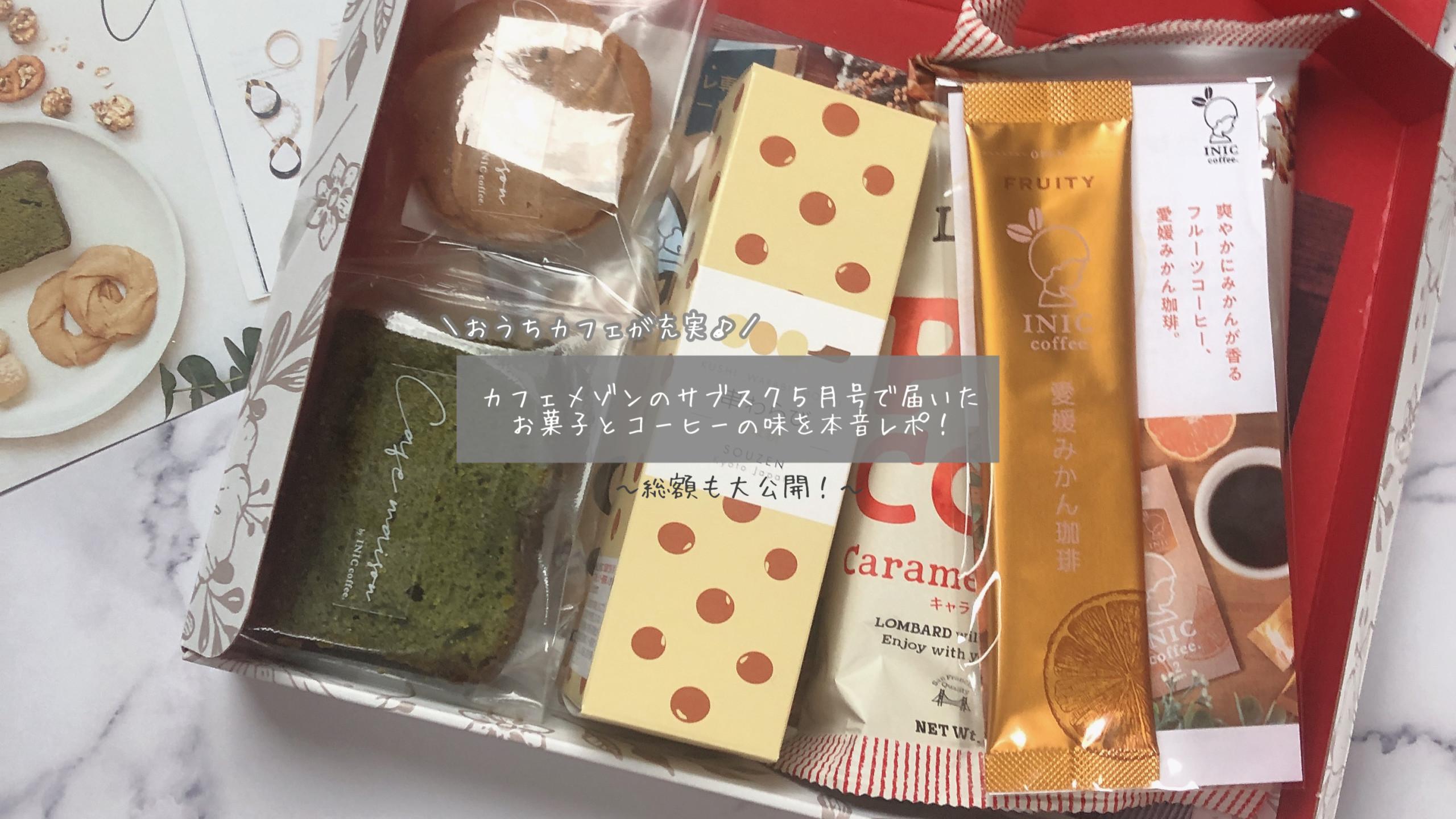 【口コミ】カフェメゾンのサブスク5月号で届いたお菓子とコーヒーを本音レポ!