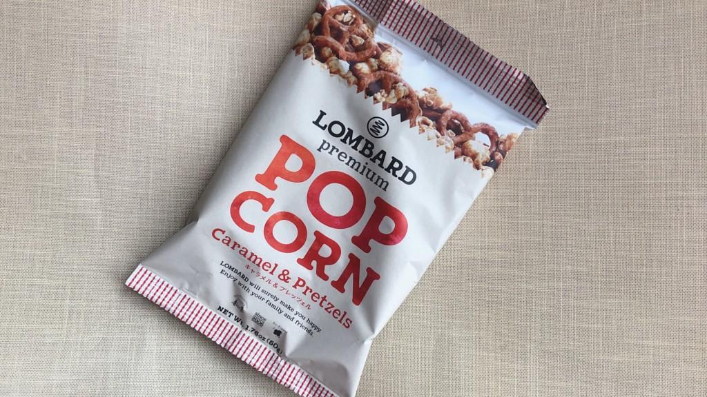 カフェメゾン5月号で届いたお菓子とコーヒーの味を本音レビュー!口コミは本当?⑥ポップコーン キャラメル&プレッシェル