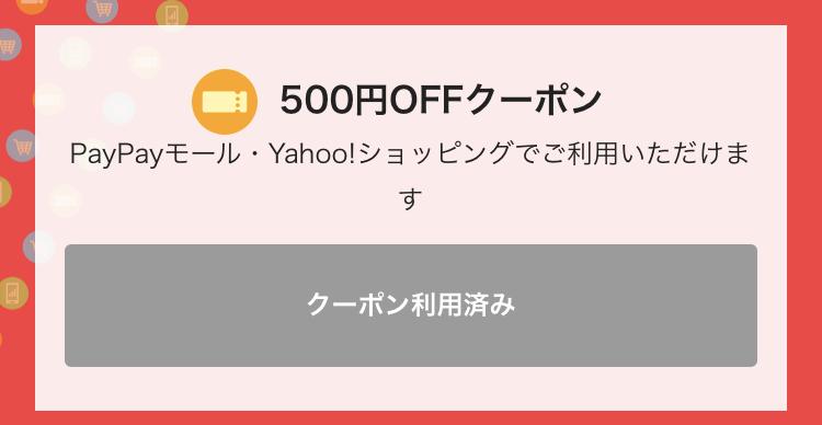Yahoo!ショッピングで使える500円クーポンが毎月もらえる(enjoyパックのみ)