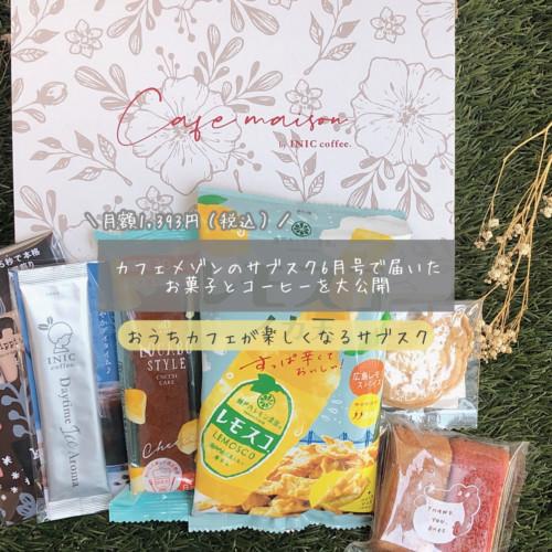 カフェメゾンのサブスク6月号で届いたお菓子とコーヒーを実食レポ!