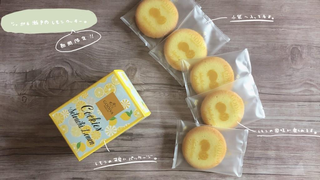 シャポネ瀬戸内レモンクッキー