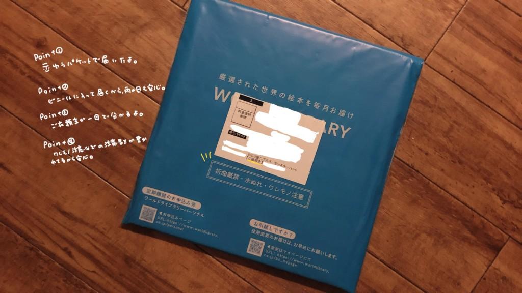 ワールドライブラリーから届いた絵本を開封♪