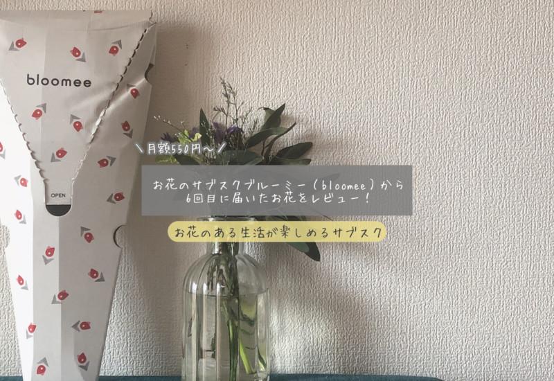 お花のサブスクブルーミー(bloomee)から6回目に届いたお花をレビュー!