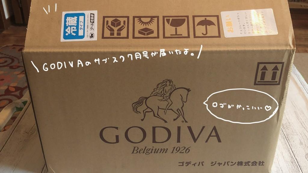 ゴディバ( GODIVA)のサブスク7月号を開封