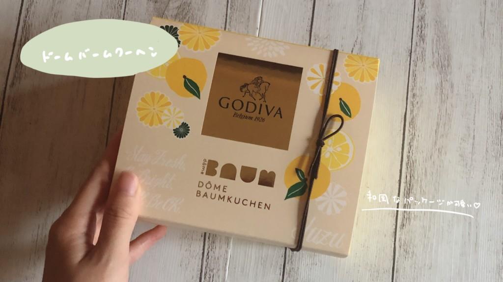 ドームバームクーヘン ショコラ&柚子
