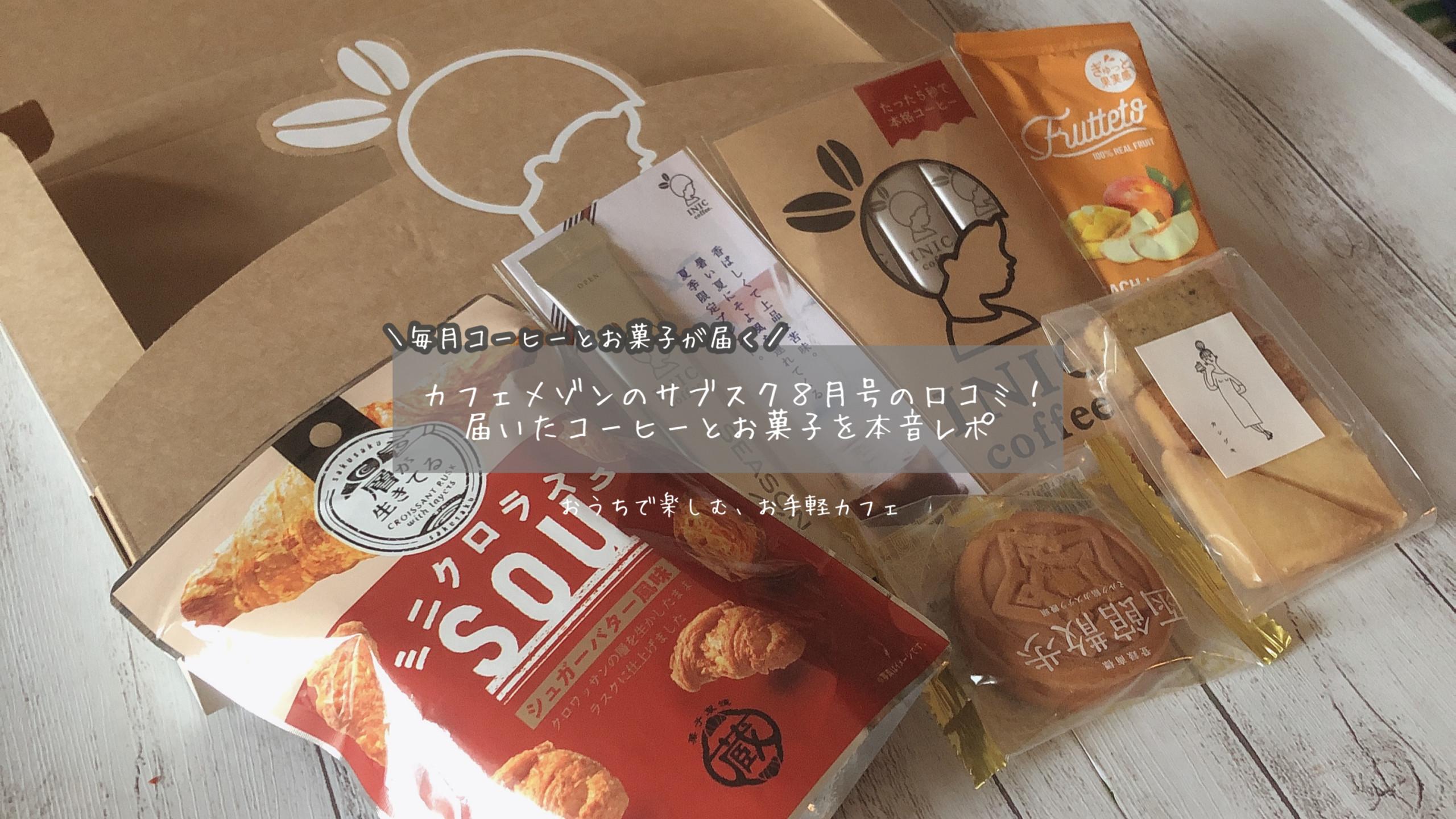 カフェメゾンのサブスク8月号の口コミ!届いたコーヒーとお菓子を本音レポ