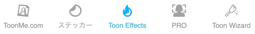 ディズニー風になるアプリ「Toon Me」を実際に使ってみた!