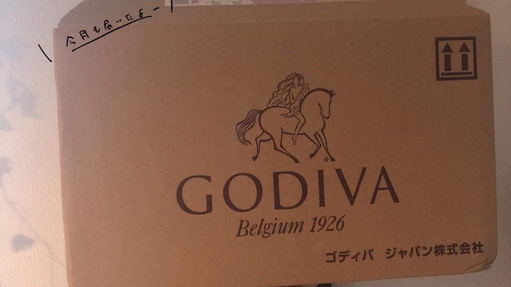 ゴディバ( GODIVA)のサブスク8月号を開封
