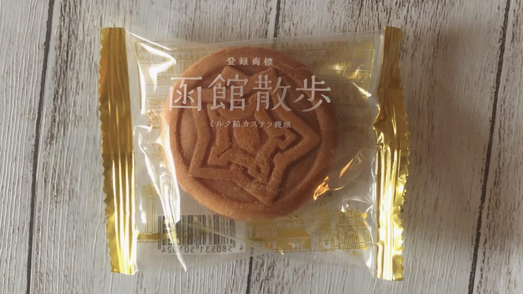 函館散歩 ミルク餡カステラ饅頭